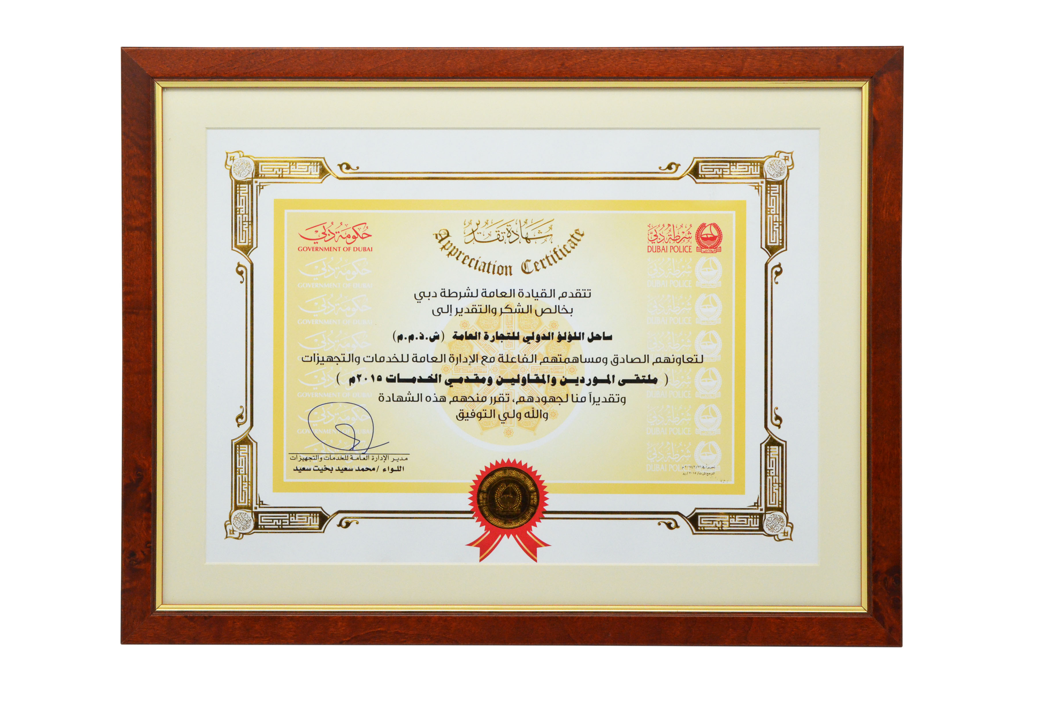 Latest news pearl coast investments winner of the gold award for business trade dubai police general headquarters 2015 1betcityfo Gallery